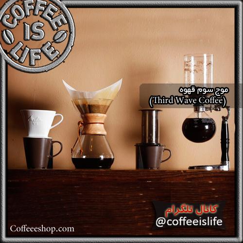 قهوه | موج سوم قهوه (Third Wave Coffee) چیست ؟