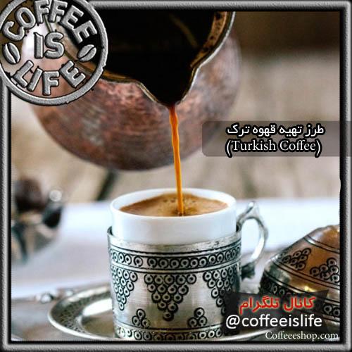 قهوه | طرز تهیه قهوه ترک (Turkish Coffee)