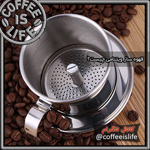 قهوه | قهوه دمی | قهوه ساز ویتنامی (Vietnamese) چیست؟