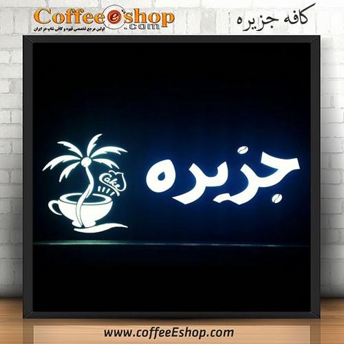 کافه جزیره - کافی شاپ جزیره - تهران