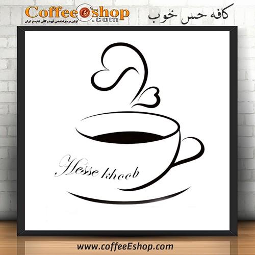 کافه حس خوب - کافی شاپ حس خوب - تهران