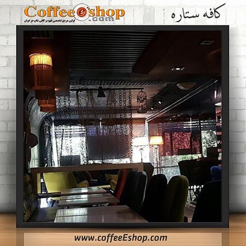 کافه ستاره - کافی شاپ ستاره - تهران