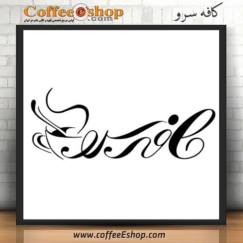 کافه سرو - کافی شاپ سرو - تهران