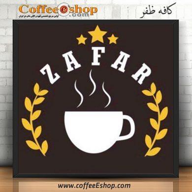 کافه ظفر - کافی شاپ ظفر - تهران