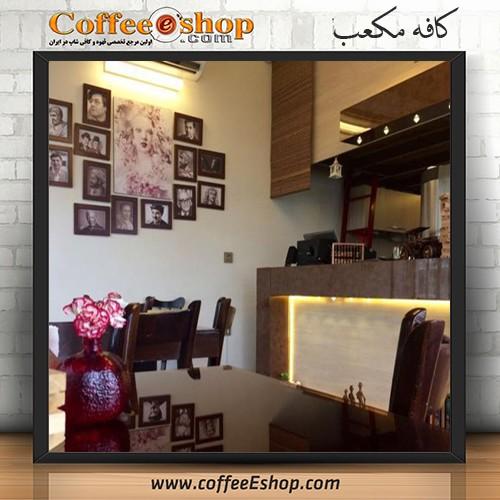 کافه مکعب - کافی شاپ مکعب - تهران