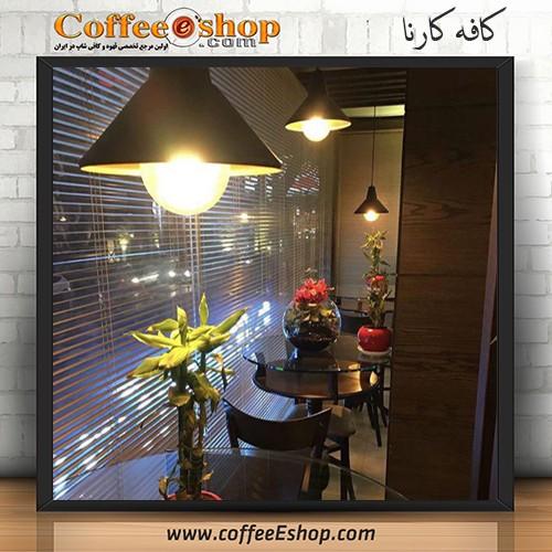 کافه کارنا - کافی شاپ کارنا - تهران