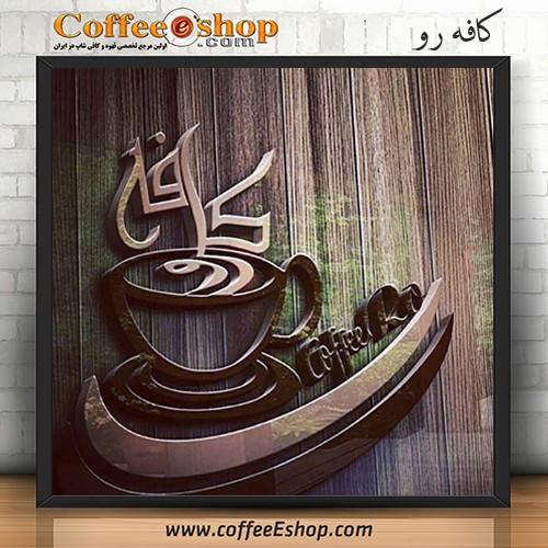 کافه رو - کافی شاپ رو - تهران