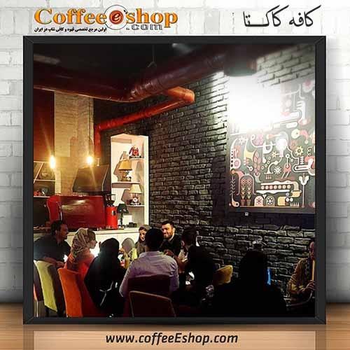 کافه کاکتا - کافی شاپ کاکتا - تهران