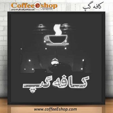 کافه گپ - کافی شاپ گپ - تهران