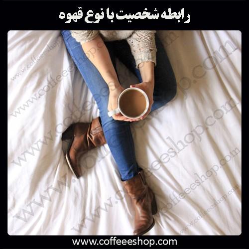 رابطه شخصیت با نوع قهوه