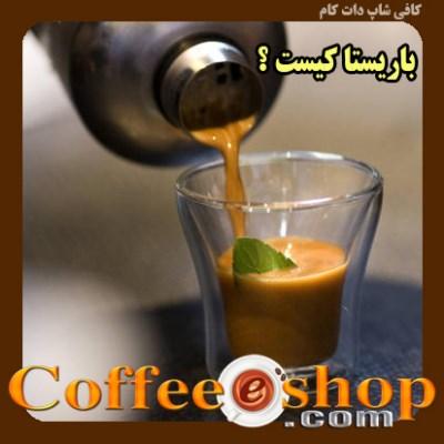 باریستا تخصص و هنر فردی در تهیه قهوه اسپرسو ونوشیدنیهای مبتنی بر اسپرسو است.