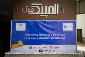 دومین کنفرانس فرانچایز در صنعت فست فود و کافی شاپ برگزار میشود