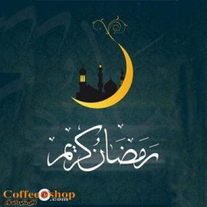بخشنامه مهم اداره اماکن در خصوص ساعت فعالیت ماه مبارک رمضان