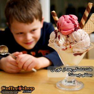 علت تشنگی بعد از خوردن بستنی چیست؟