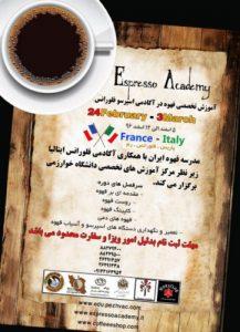 آموزش تخصصي قهوه در آکادمی اسپرسو فلورانس ایتالیا