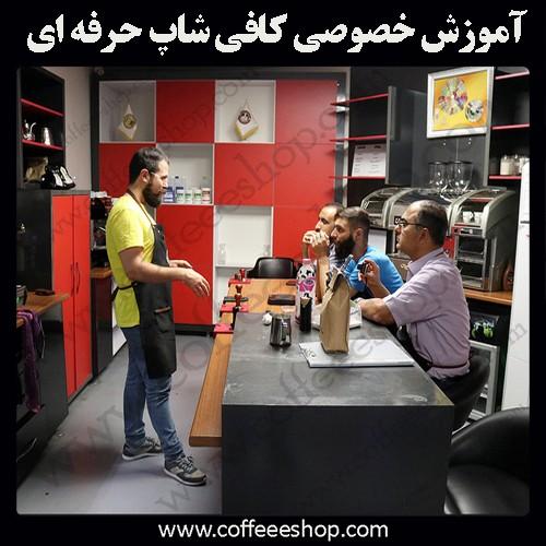 قهوه - باریستا - کافی شاپ | آموزش خصوصی کافی شاپ حرفه ای