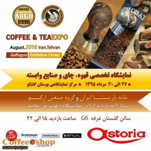 نمایشگاه بین المللی قهوه، چای و صنایع وابسته Coffee & Tea Expo 2016