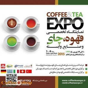 نمایشگاه بین المللی قهوه، چای و صنایع وابسته