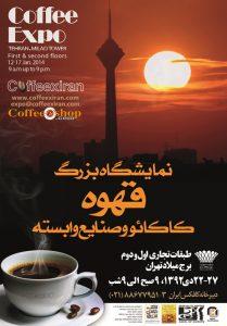 نمایشگاه بزرگ قهوه و صنایع وابسته