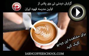 """اولین مدرسه قهوه ایران زیر نظر بزرگترین مجموعه آموزش قهوه و باریستا در ایران """"خانه باریستا ایران"""""""