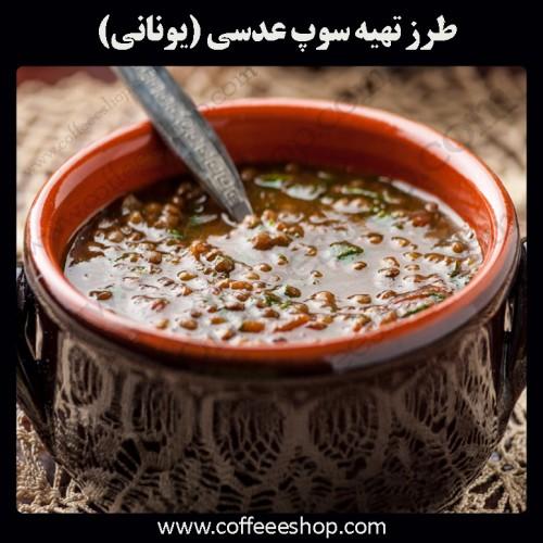 طرز تهیه سوپ عدسی (یونانی)