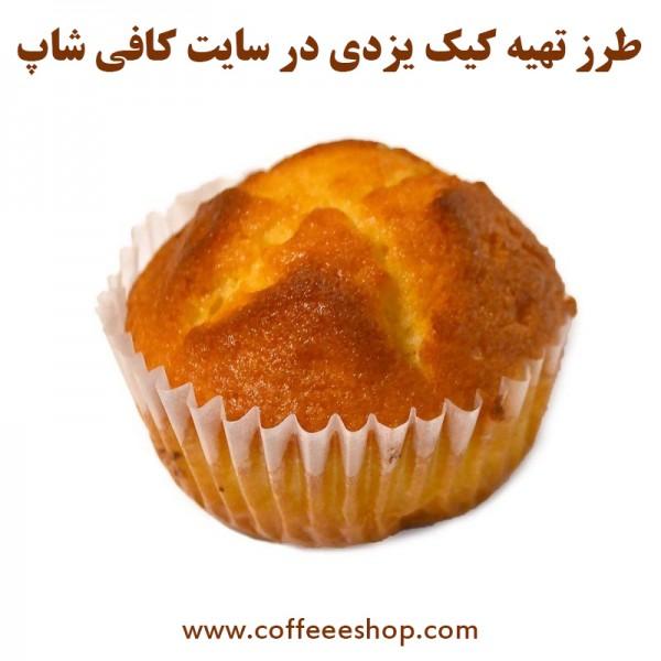 طرز تهیه کیک یزدی در سایت کافی شاپ