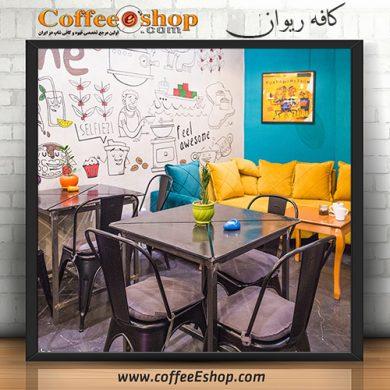 کافه ریوان