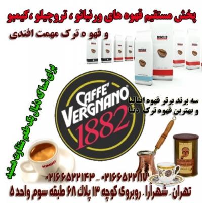 مرکز فروش مستقیم قهوه های ورنیانو ، تروچیلو ، کیمبو و مهمت افندی