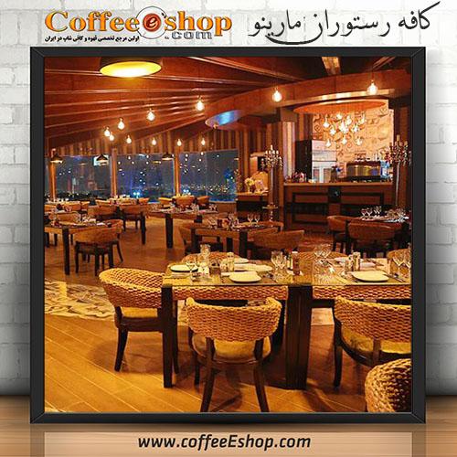 کافه رستوران مارینو - تهران