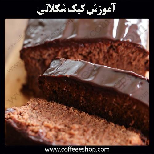 آموزش کیک شکلاتى