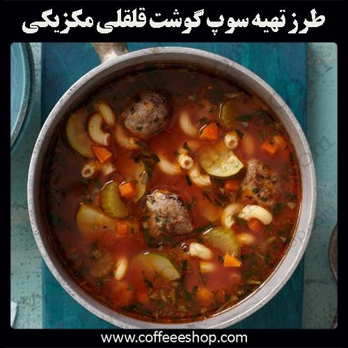 طرز تهیه سوپ گوشت قلقلی مکزیکی