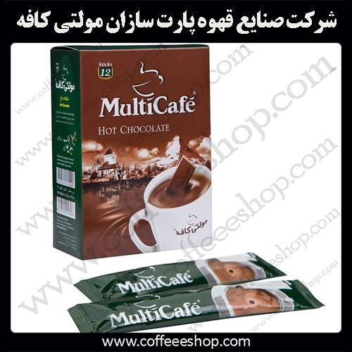 شرکت صنایع قهوه پارت سازان مولتی کافه
