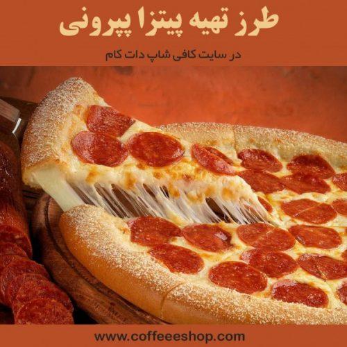 طرز تهیه پیتزا پپرونی در سایت کافی شاپ دات کام