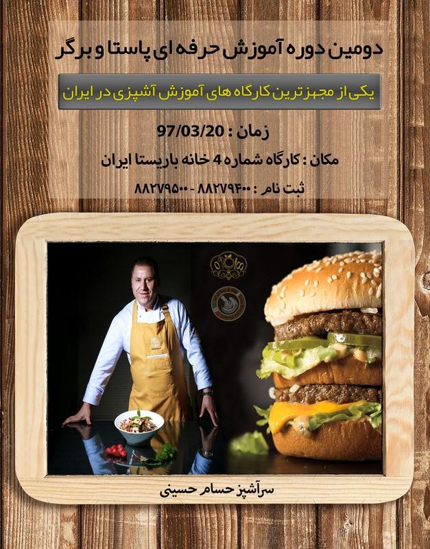 دومین دوره تخصصي آموزش برگر و پاستا در یکی از مجهزترین کارگاه های آموزش آشپزی در ایران