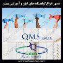 گواهینامه های ایزو و انواع گواهینامه های آموزشی معتبر کیو ام اس ایتالیا – QMS ITALIA