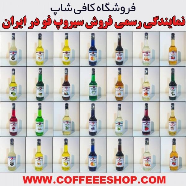 فروشگاه کافی شاپ نمایندگی رسمی فروش سیروپ فو در ایران
