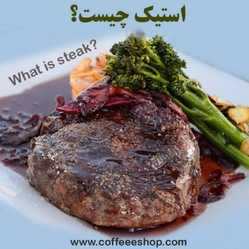 استیک چیست؟ - ?What is steak