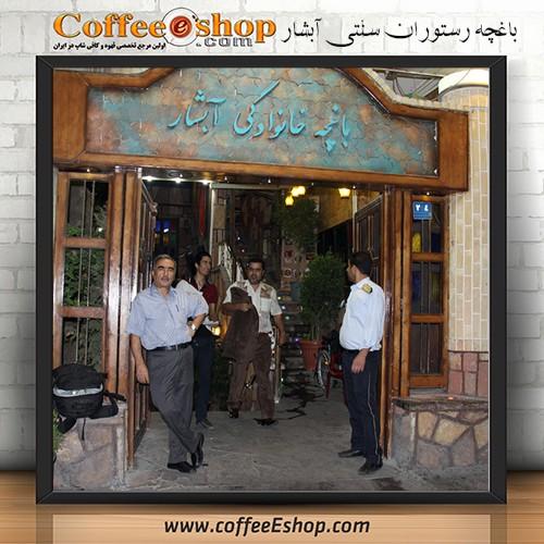 باغچه رستوران سنتی آبشار فرحزاد تهران