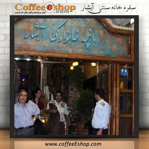سفره خانه - سفره خانه سنتی آبشار - تهران