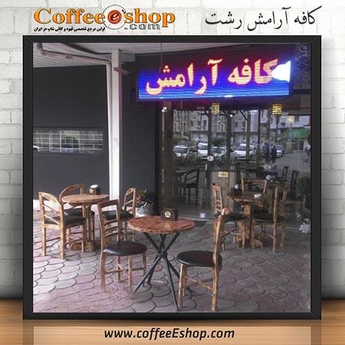 کافه آرامش - کافی شاپ آرامش - رشت