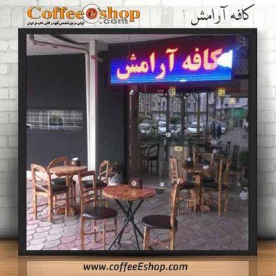 کافه آرامش - کافی شاپ آرامش - بابلسر