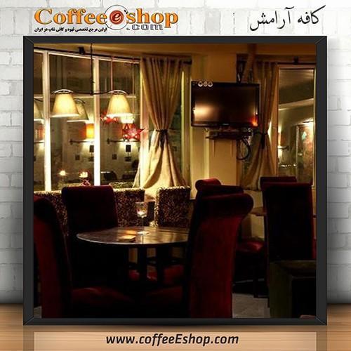 کافه آرامش - کافه رستوران آرامش - بابلسر اطلاعات ثبت شده کافه آرامش در سایت کافی شاپ دات کام