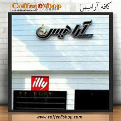 کافه آرامیس - کافی شاپ آرامیس - اصفهان