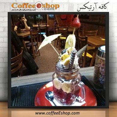 کافه آرتیکس - کافی شاپ آرتیکس - ماهشهر