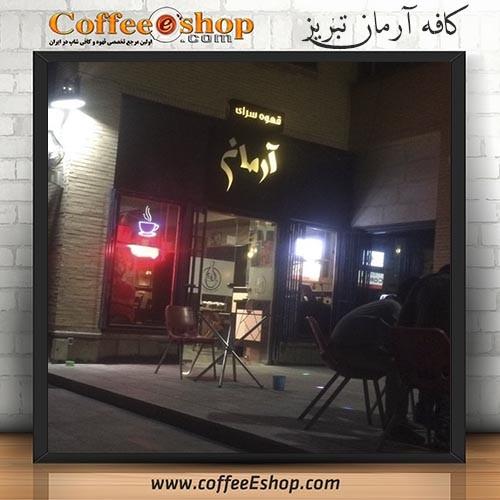 کافه آرمان - کافی شاپ آرمان - تبریز