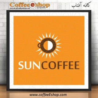 کافه آفتاب - کافی شاپ آفتاب - قزوین