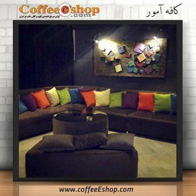 کافه آمور - کافی شاپ آمور - ارومیه