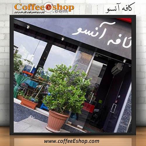 کافه آنسو| کافی شاپ آنسو|آنسو| کافی شاپ تهران| کافی شاپ ولیعصر | کافی شاپ |تهران|ولیعصر |