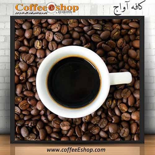 کافه آواج - کافی شاپ آواج - اصفهان
