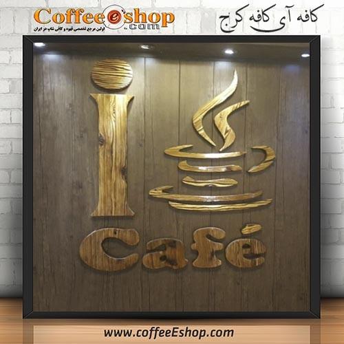 کافه آی - کافی شاپ آی - کرج